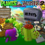 Игра Растения против Зомби на русском языке