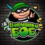 Игра Воришка Боб