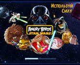 Игра Angry Birds Star Wars