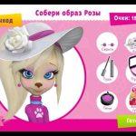 Игра Барбоскины модный макияж Розы