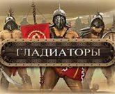 Игра Гладиаторы