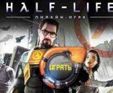 Игра Half Life моды