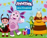 Игра Лунтик день рождения