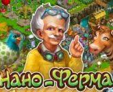 Игра Нано-ферма