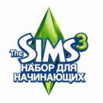 Игра Симс 3