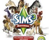Игра Симс 3 питомцы