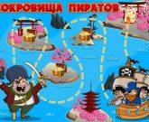 Игра Сокровища пиратов как проходить уровни