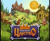 Игра  Тридевятое Царство