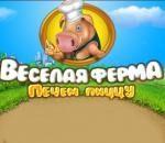 Игра Веселая ферма 5