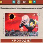 Игра СССР ответы на все уровни