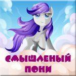 Игра Смышленый Пони