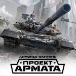 Игра Армата официальный сайт