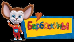 Играть в Барбоскины