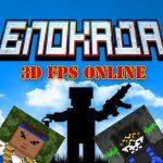 Игра Блокада 3d fps online