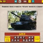 Игра Мы из СССР ответы