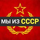 Игра Мы из СССР