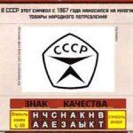 Игра Вспомни СССР