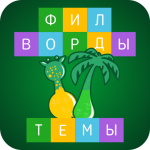 Игра Филворды на Андроид