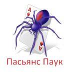 Игра Пасьянс паук две масти
