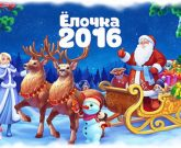 Игра Елочка 2016