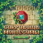 Игра Сокровища Монтесумы