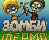 Игра Зомби ферма 2016