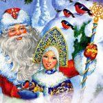 Игра Дед Мороз и Снегурочка