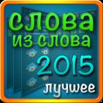 Игра Слова из слова 2015