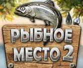 Игра Рыбное место 2