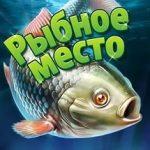 Игра Рыбное место новая эра