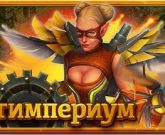 Игра Стимпериум