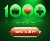 Игра В карты тысяча