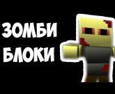 Игра Зомби блоки ультимейт 3d