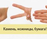 Игра  Камень, ножницы, бумага