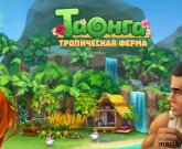 Игра Таонга тропическая ферма