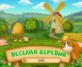 Игра  Веселая Деревня
