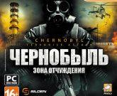 Игра Чернобыль Зона отчуждения 3