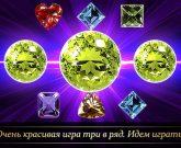 Игра Магия Камней