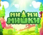 Игра Мимимишки 1