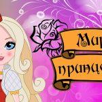 Игра Мир Принцесс