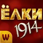 Игра Ёлки 1914
