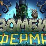 Игра Зомби ферма коллекции
