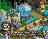 Игра Зомби ферма на андроид