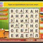 Игра  Кот словоплет ответы