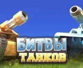 Игра Симулятор битвы танков