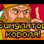 Игра Cимулятор короля