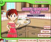 Игра Готовка еды: Кухня Сары