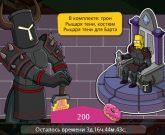 Игра Крутой рыцарь