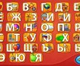 Игра Для малышей азбука