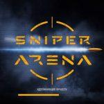 Игра Снайпер арена